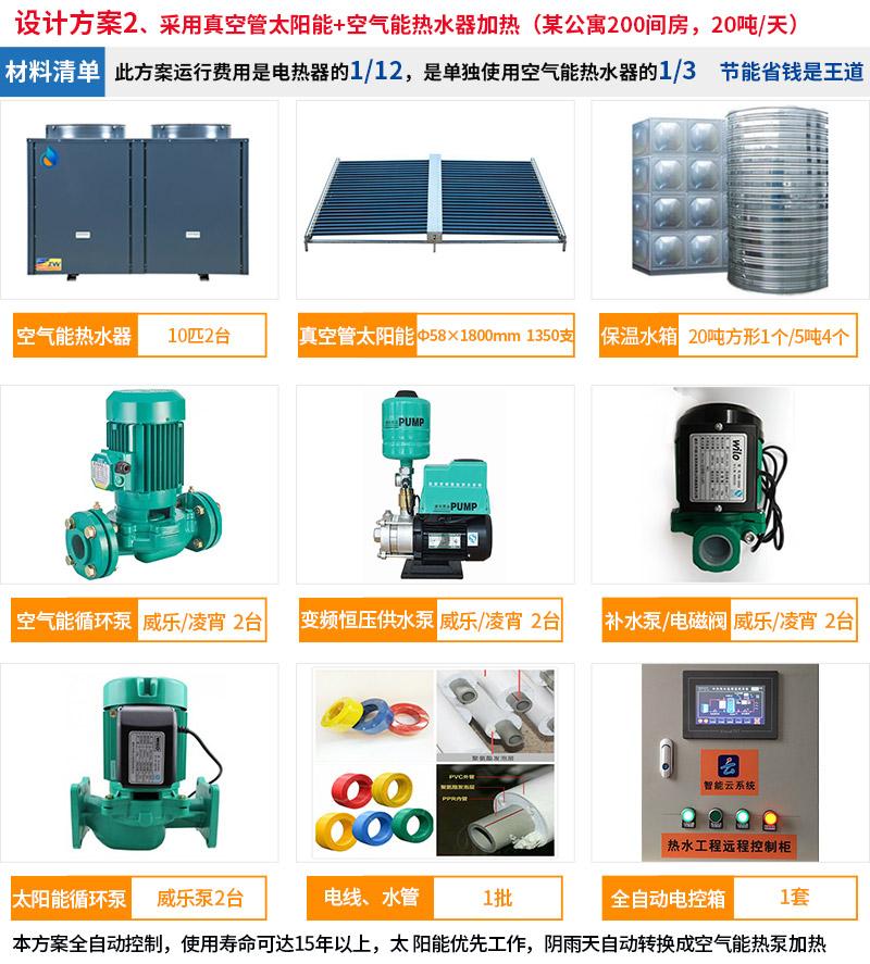 真空管太阳能+空气能热水工程