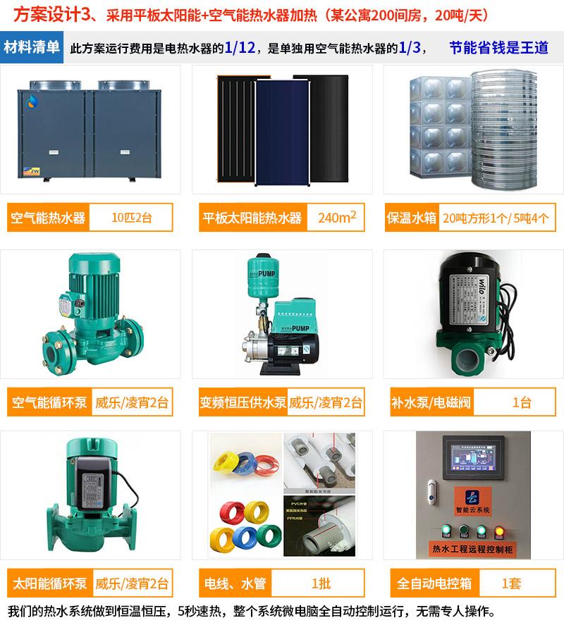 平板太阳能+空气能热水器工程